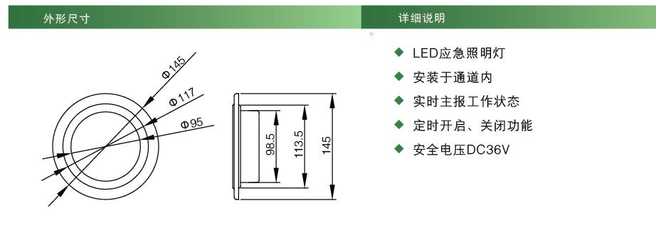 集中电源集中控制型疏散指示灯外形尺寸